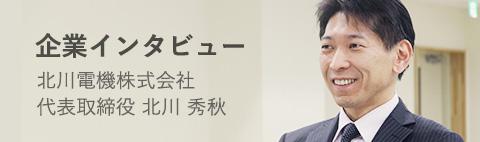企業インタビュー 北川電機株式会社 代表取締役 北川 秀秋